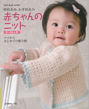 Baby Knitting : Lets Knit Series Baby Knit